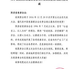 中国慈善联合会祝贺陕西省慈善协会第五次会员代表大会召开