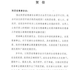中华慈善总会祝贺陕西省慈善协会第五次会员代表大会召开