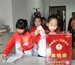 西安高新一小五位小学生爱心捐赠资助山区贫困学生